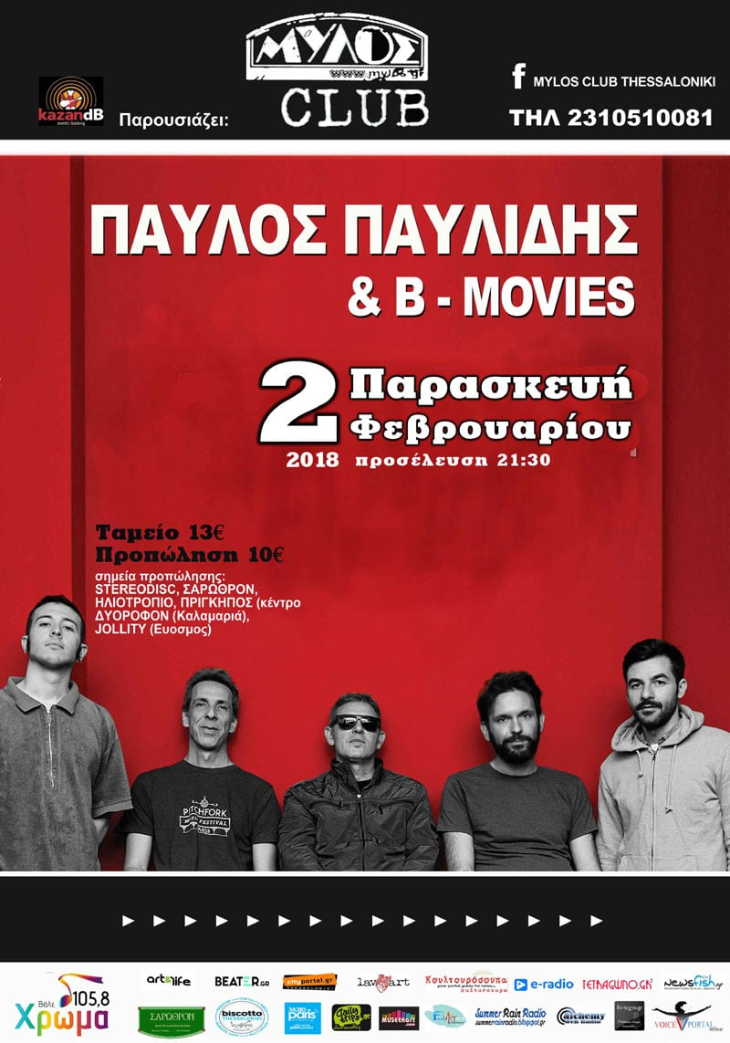 poster pavlidis mylos club 2018