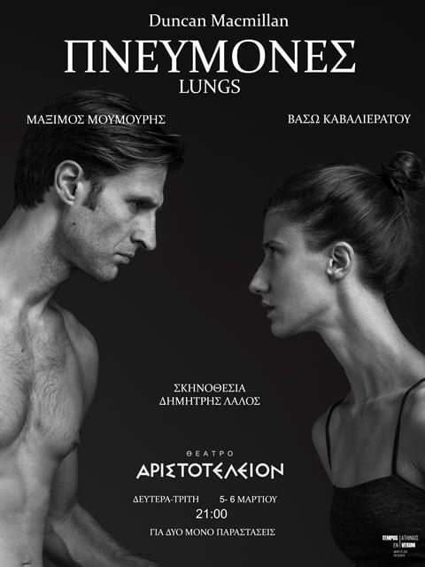 Lungs _aristoteleion_poster