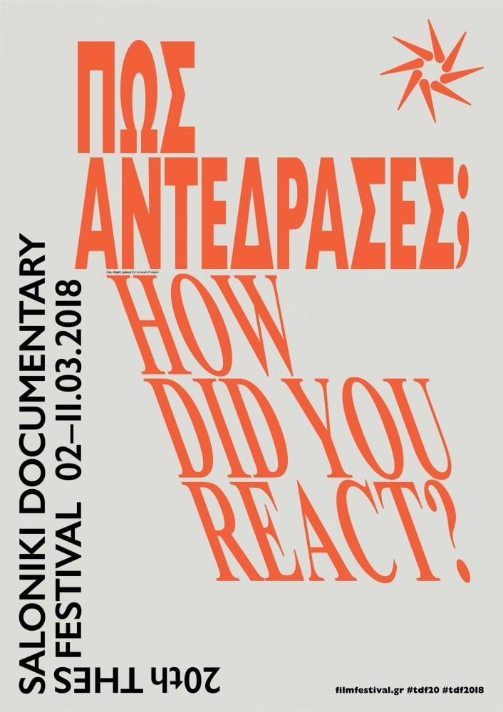Η αφίσα του 20ου ΦΝΘ και τα ελληνικά ντοκιμαντέρ του!