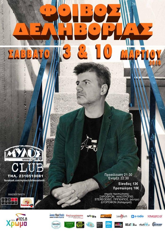 poster delivorias march 2018 mylos club