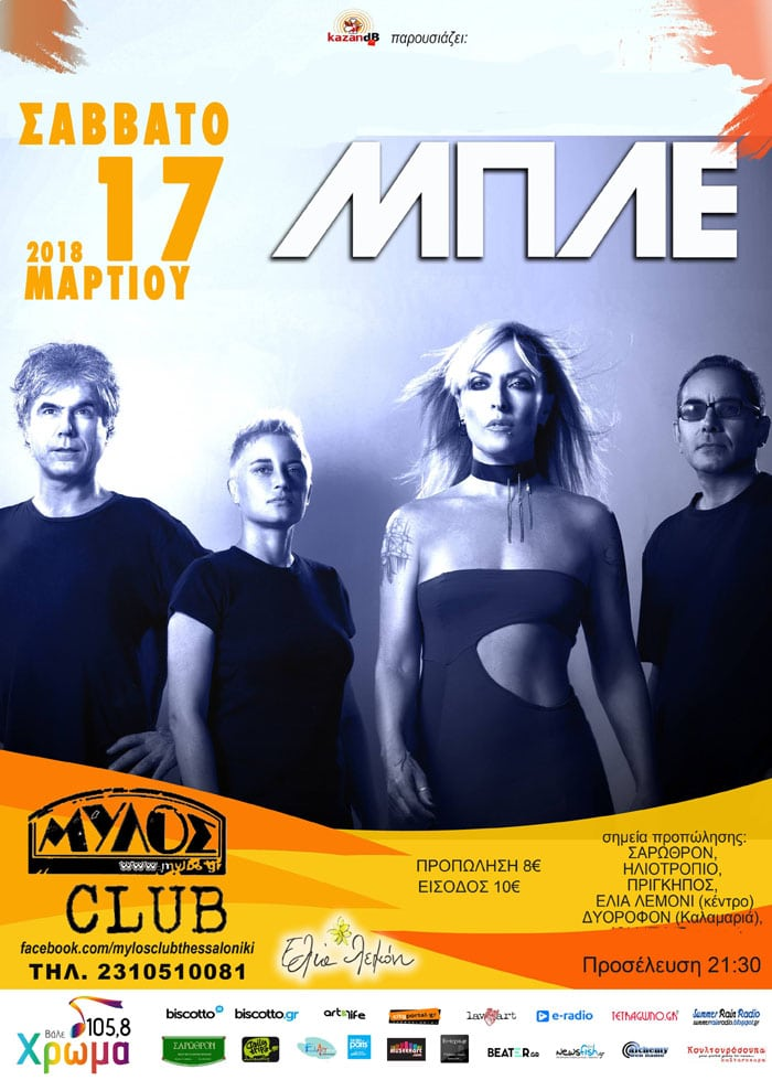 poster mple march 2018 mylos club