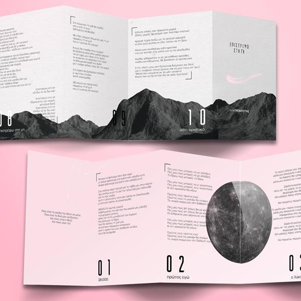Το νέο album του Άκη Μπαρούτα είναι τόσο εθιστικό όσο φαίνεται.