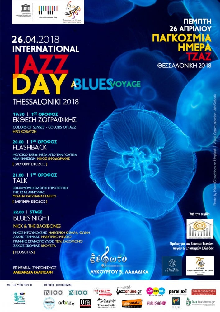 !.! A about a Int. Jazz Day '18 αφίσα