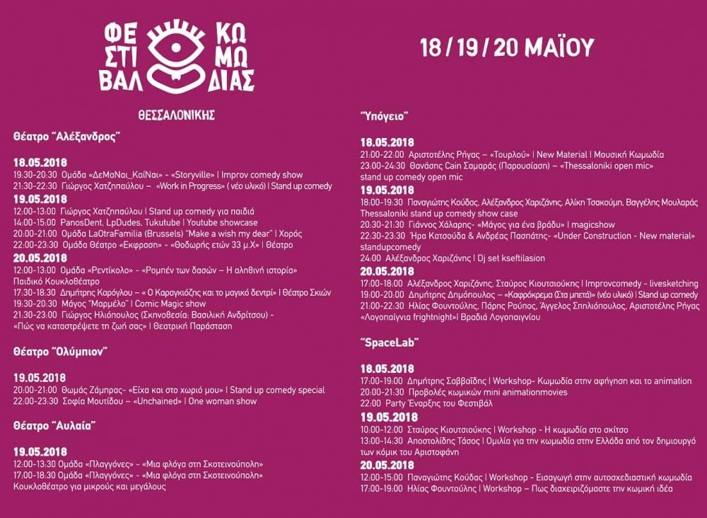 Πρόγραμα Φεστιβάλ Κωμωδίας Θεσσαλονίκης