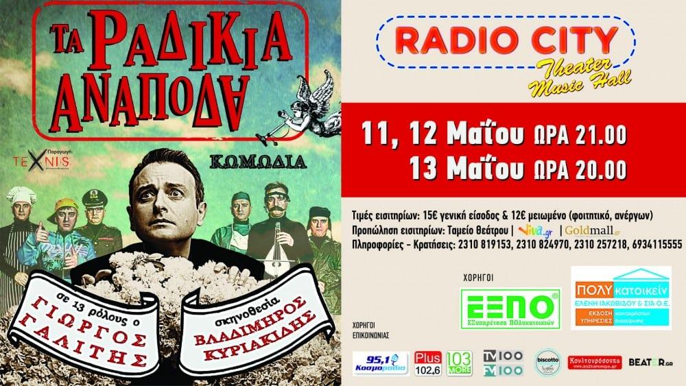 1920x1080 RADIKIA RADIO CITY