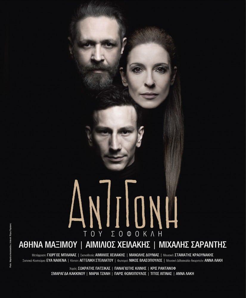ANTIGONH_Afisa