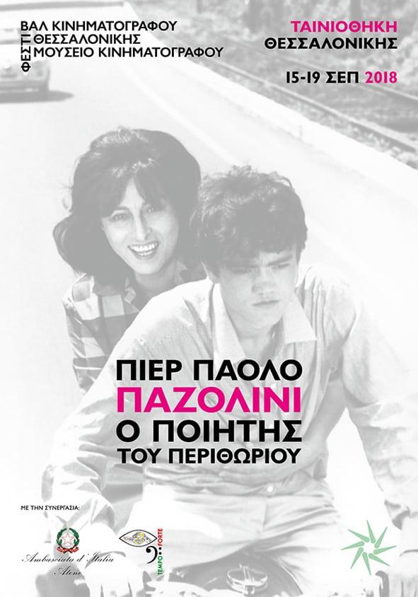 PAZOLINI_poster