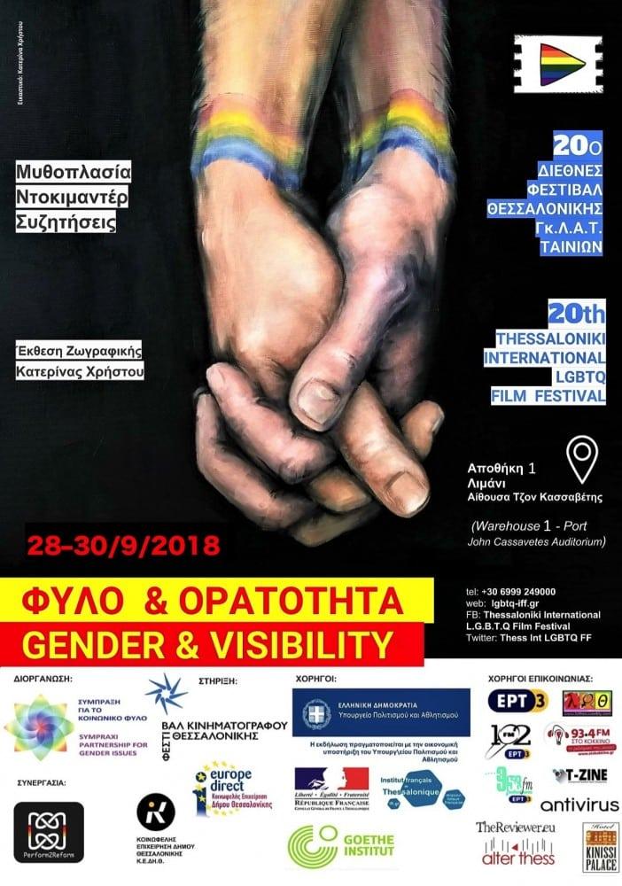 Poster_lgbtq