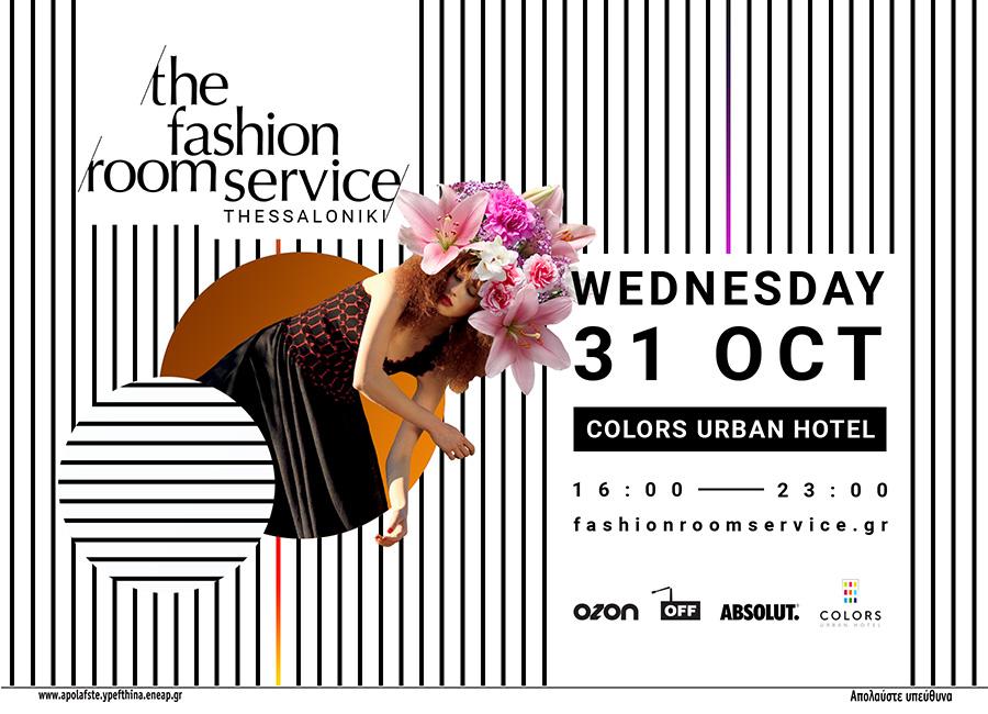 f2f8364415 Δείτε περισσότερα για το επόμενο Fashion Room Service εδώ!