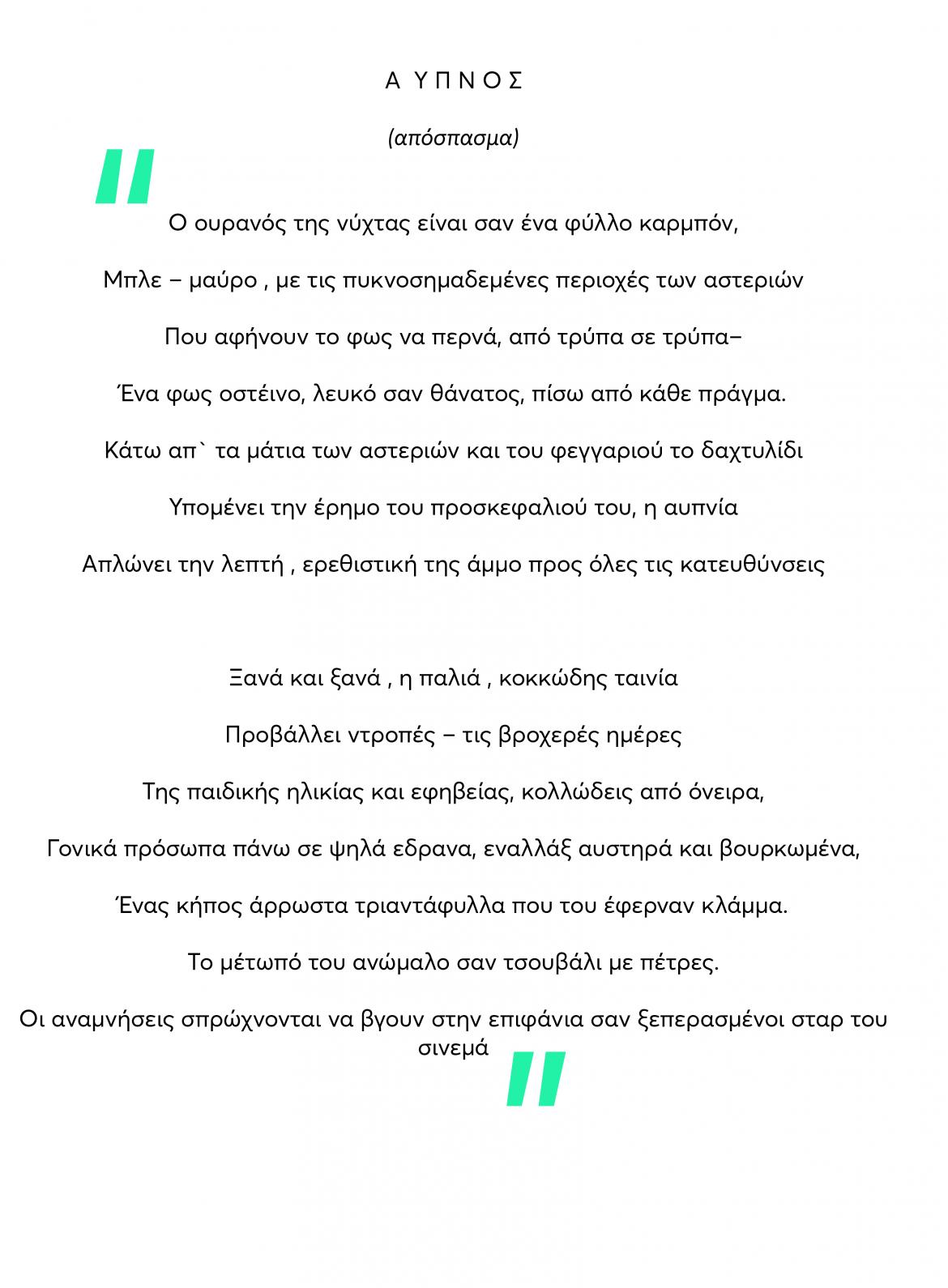 Sylvia Plath: 5 αποσπάσματα ερωτικών ποιημάτων της που θα σε κάνουν να δακρύσεις.