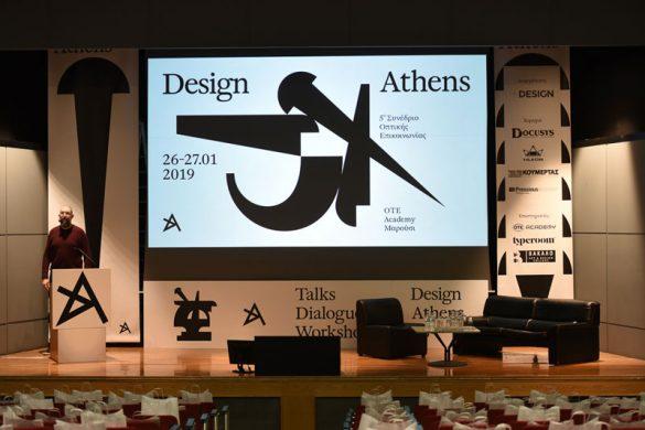 Ένας Copywriter στο Design Athens (και ενίοτε και στη σκηνή του).