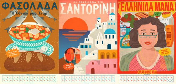 Μια αναδρομή στα Ελληνικά Βραβεία Γραφιστικής και Εικονογράφησης (ΕΒΓΕ)!
