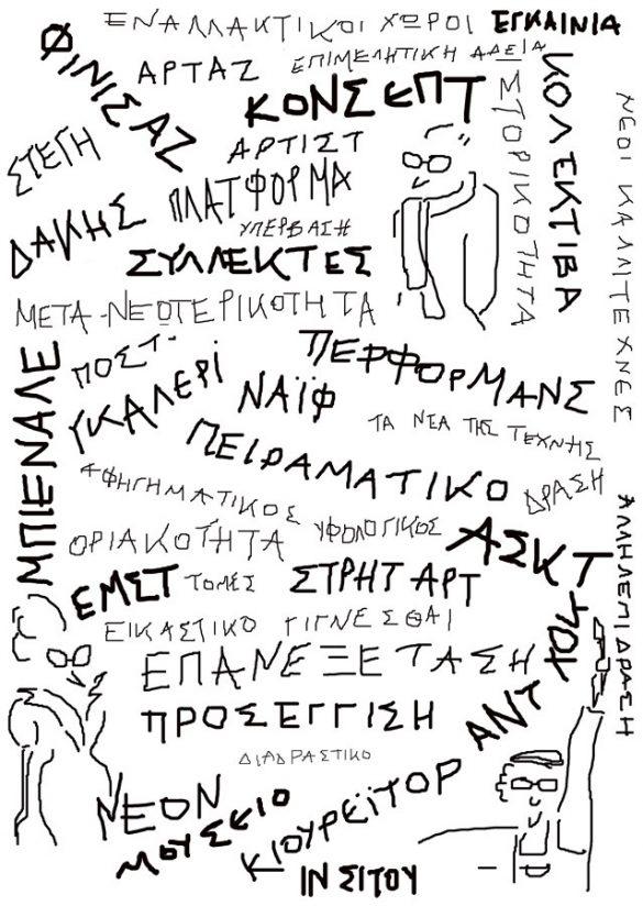 Η Αλεξάνδρα Κολλάρου και οι ήρωες του βιβλίου «Η Ελληνική Τέχνη από το Α έως το Ω» στη Θεσσαλονίκη!