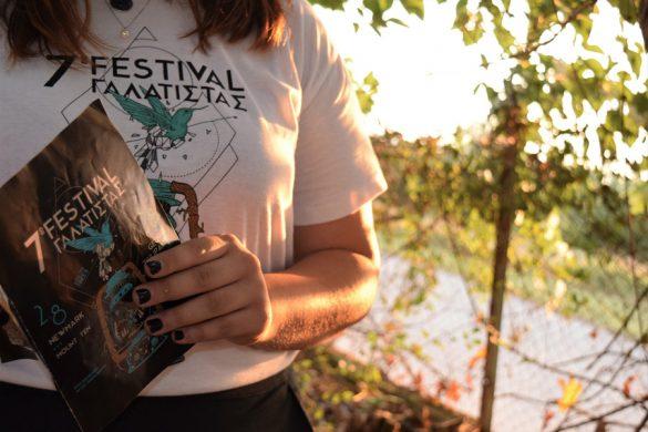 Η «Νεολαία Γαλάτιστας» διοργανώνει κάθε χρόνο το πιο ξεσηκωτικό μουσικό Φεστιβάλ για το καλοκαίρι!
