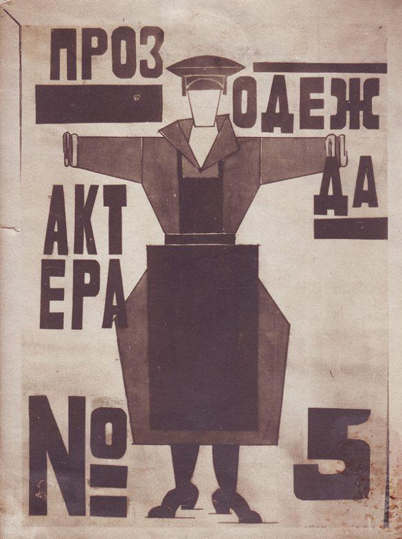 Το έργο της «αμαζόνας» της ρωσικής πρωτοπορίας Lyubov Popova στο MOMus!