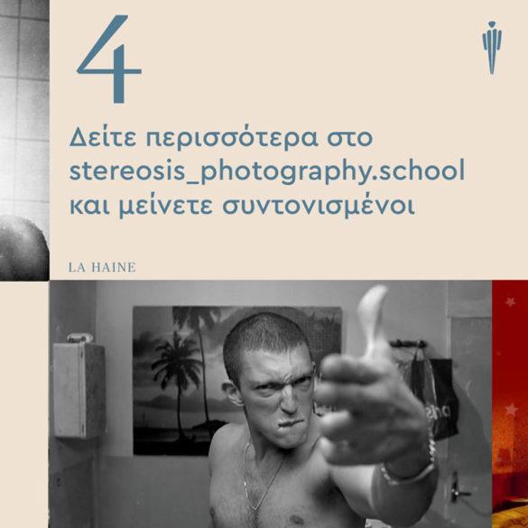Το φωτογραφικό κέντρο Stereosis έχει το δικό του φωτογραφικό challenge για την καραντίνα!