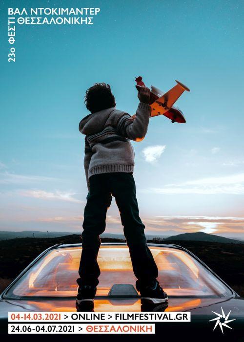 Αυτές είναι οι αφίσες του 23ου Φεστιβάλ Ντοκιμαντέρ Θεσσαλονίκης!